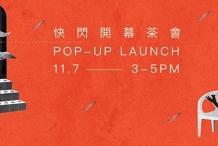 Casual Pop-up Launch Event — 快閃開幕茶會