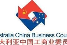 Australia China Economic Trade & Investment Expo 2020 Private Briefing