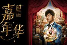 Jay Chou Carnival World Tour
