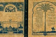 The Birth of Modern Hebrew Literature (Zoom)
