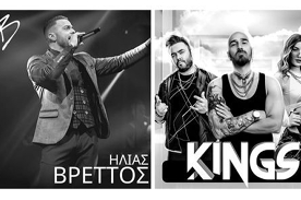 Ilias Vrettos ft Kings 2020 Sydney Tour