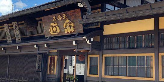 Sake Brewery Online Tour in Takayama
