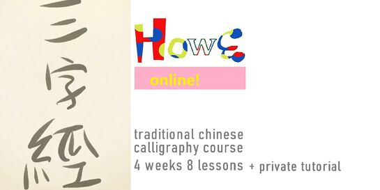 Chinese calligraphy online course '3stroke' '三字經'